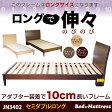 【送料無料】ベッド フレーム セミダブル ロング サイズ JN3402 木製ベッド 無垢材すのこ フレームのみ 【RCP】