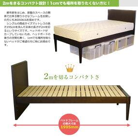 あしながベッドフレームシングルJN3506(旧名称:3501)ダークブラウンのみ木製ベッドすのこフレームのみ