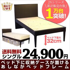 ベッドフレームJN-3501
