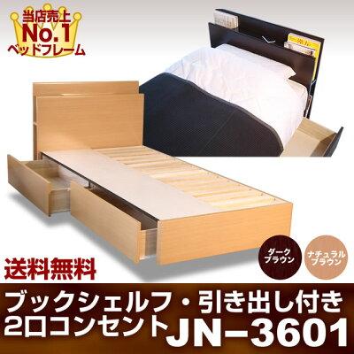 【送料無料】ベッド フレーム 85スモールシングル  引き出し付きコンセント 収納 本棚付 J…