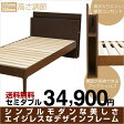 ベッド フレーム セミダブル JN3604 木製ベッド 無垢材すのこ フレームのみ【大型商品の為日時指定不可】