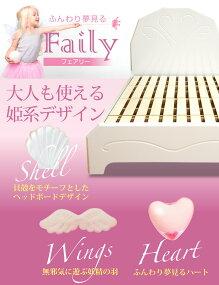 姫系女の子用白ベッドプリンセスベッドシングルfairyフェアリー