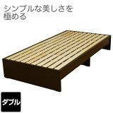 木製ベッドベッドフレームダブルブラウンD−FF7302