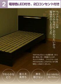 【7/19:59までクーポン配布中】2口コンセント付きLEDライト電球2個付き木製ベッドベッドフレームシングルブラウン・ナチュラルS-FF7602