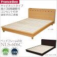 【送料無料】ベッド フレーム セミダブルロング フランスベッド NLS-606Cセミダブルロングベッド 木製ベッド 波形すのこベット キャビネットタイプ 【RCP】【大型商品の為日時指定不可】