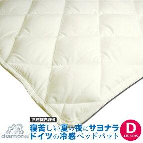 ベッドパッドPクリマティック