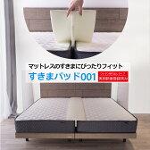 すきまパッド ファミリーサイズ 2台のつなぎ目をうめるベッド用すきまパッド すきまスペーサー 段差がなくなる【時間指定対応】【1年保証】