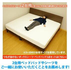 【送料無料】すきまパッドファミリーサイズ2台のつなぎ目をうめるベッド用すきまパッドすきまスペーサー段差がなくなる【時間指定対応】【1年保証】