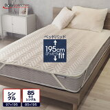 洗えるベッドパッド デイリーコレクション ベッドパッド 【シングル】または【85スモールシングル(セミシングル)】 キナリ