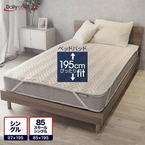 デイリーコレクションベッドパッドシングルキナリ【送料無料】