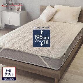 デイリーコレクションベッドパッドセミダブルキナリ【送料無料】