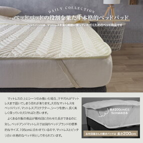 デイリーコレクションベッドパッドダブルキナリ【送料無料】
