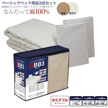 ベッド用品3点セット セミダブル GBB3 ゴム留め BOXシーツ 綿100% キナリ モカ