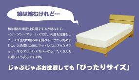 お手軽2点セットシングルマットレスカバーとベッドパッドの二点セット【時間指定対応】