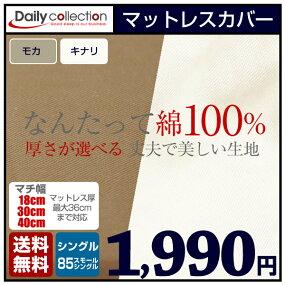 デイリーコレクションマットレスカバーゴム留めタイプシングルキナリボックスシーツ【送料無料】02P01Jun14