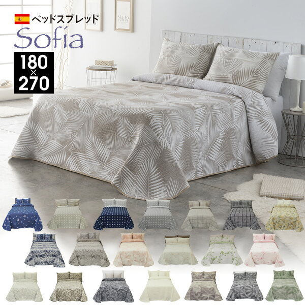スペイン製マルチカバーベッドカバーベッドスプレッドブランケットシングルsofia(180×270)ソフィア