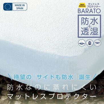 【ポイント10倍中!】マットレスプロテクター セミダブル スペイン製 防水 通気性 BARATO 透湿性 マットレスカバー バラト