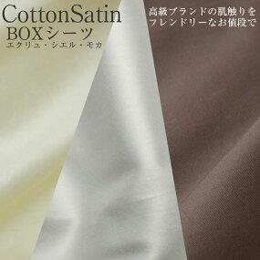 シングルボックスシーツコットンサテン日本製