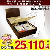【SOA受賞SALE価格】□ベッド フレーム シングル JN3403 ダークブラウンのみ大収納付き 木製ベッド 桐 すのこ フレームのみ【RCP】