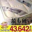 【SOA受賞SALE価格】【送料無料】ワイドダブル ボンネルコイル スプリングマットレス MR318A2【搬入確認後の出荷】 【RCP】