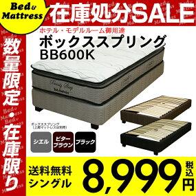 ベッドフレームシングルボックススプリングBB600Kノックダウン組み立て式