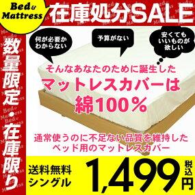 マットレスカバーG11シングルボックスシーツキナリデイリーコレクション【時間指定対応】