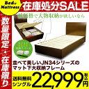 【訳あり】□ベッド フレーム シングル JN3403 ダークブラウンのみ大収納付き 木製ベッド 無垢材すのこ フレームのみ【RCP】【大型商品の為日時指定不可】【在庫処分SALE価格】