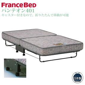 フランスベッドキャスター付き折りたたみパンテオン401