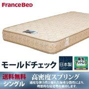 モールドチェック シングル フランスベッド スプリング マットレス