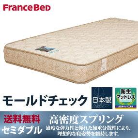 フランスベッド製新Z型高密度連続スプリングマットレスセミダブル日本製Z型スプリングマット新型Z-HIフランスベッドスプリング防ダニ抗菌防臭加工フランスベッドコイルマットレス