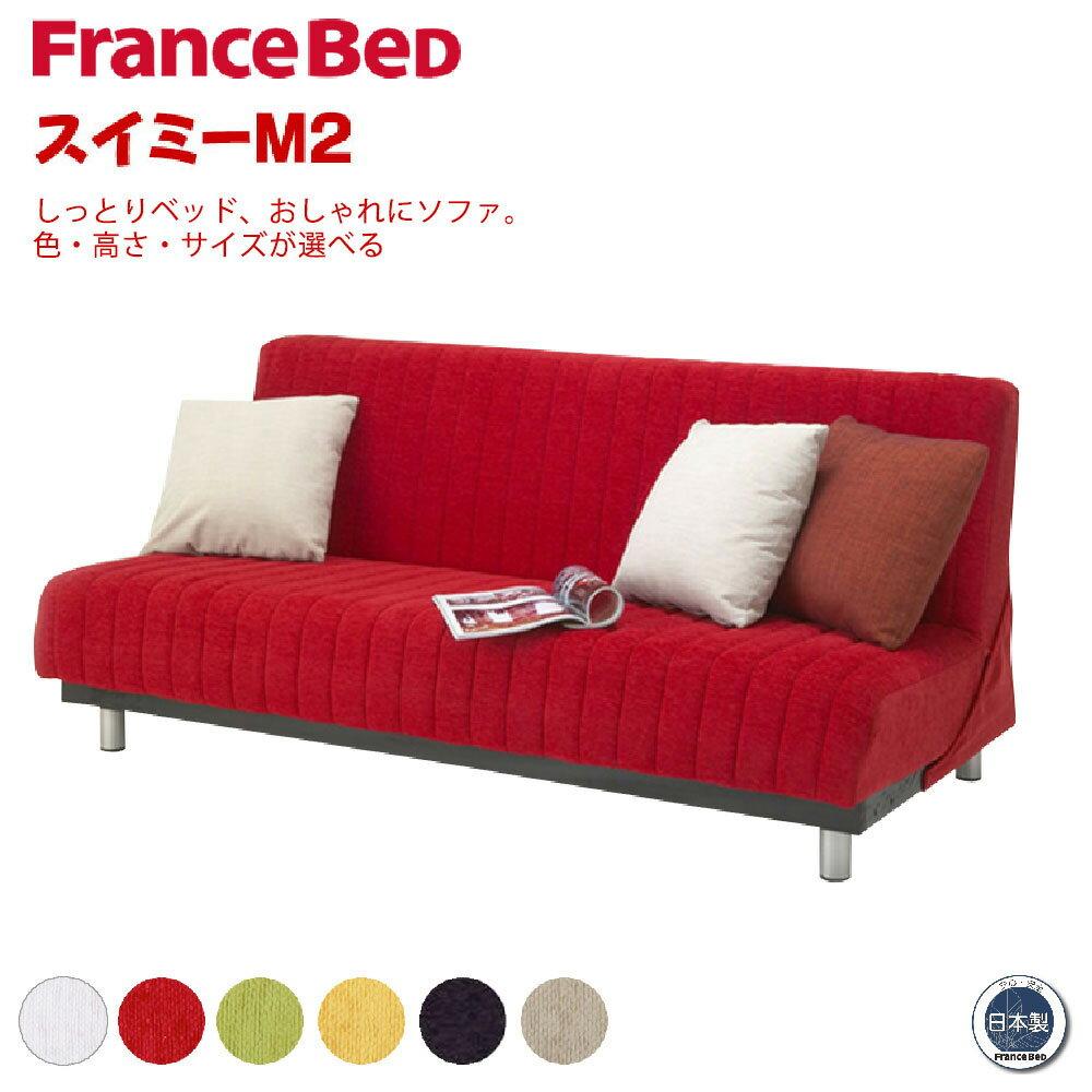 ソファベッド スイミーM2 ショート ソファー ベッド カラーを選べる フランスベッド【メーカー直送品】