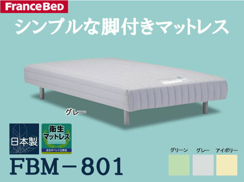 脚付きマットレス シングル フランスベッド FBM801足つきマットレス ベッド 足付きマ...