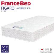 ポイント フランスベッド マットレス シングル フィガロ スプリング