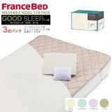 フランスベッド寝装品3点セット