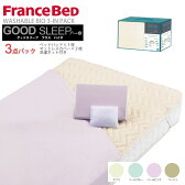【送料無料】フランスベッド シングル 用品3点セット シーツ ベッドパッド グッドスリーププラス バイオ 3点パック GS3