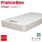 【2年保証】フランスベッド マットレス イーマックス ダブル ヴィセ E-MAXスプリング 日本製 国産 衛生マットレス ウール100% 高密度連続スプリング【大型商品の為日時指定不可】