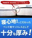 【品質保証2年】マットレス ポケットコイル BB101P EN101P(シングル)または(85スモールシングル)【時間指定対応】