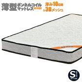 【品質保証2年】【送料無料】マットレス シングル or 85スモールシングル ボンネルコイル 薄型 10cm BB100B / コンパクト梱包 3Dメッシュ