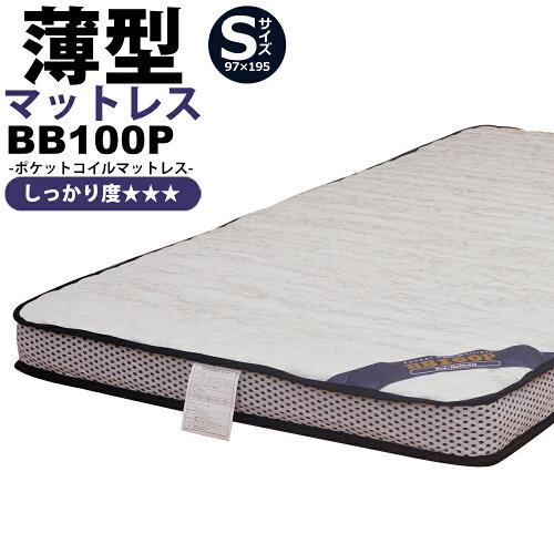 ★ポイント5倍★薄型 マットレス ポケットコイル 【85ス...