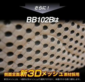 【送料無料】マットレスシングル耐久性◎初めてのマットレスにおすすめ側面全面新3DメッシュボンネルスプリングBB102B【プライオリティ対応】