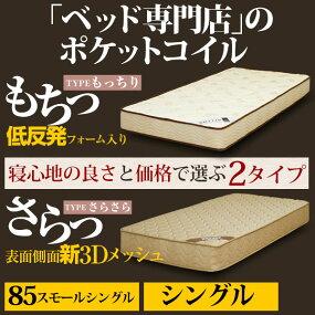 マットレスポケットコイル【シングル】または【85スモールシングル】EN111P