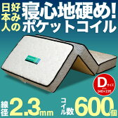 3つ折り ポケットコイルマットレス ダブルサイズ マットレス ベッドマット ポケットコイル ダブル 三つ折り 折りたたみ マットレス BB133P3【時間指定対応】