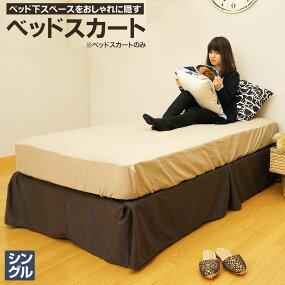 ベッドスカートシングルブラウンベッドフレーム用スカートS−EN10/BR