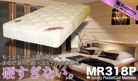 シングルロングサイズポケットコイルマットレスMR318P■海外高級ホテルの感覚、寝心地の保証付%OFF半額以下