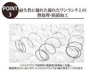 日本ベッドマットレスシングルポケットコイルシルキーポケットレギュラー11209【送料無料】【代引き不可】