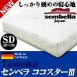 SD−センベラココスター3しっかりとした硬めにの寝心地のマットレス【大型商品の為日時指定不可】