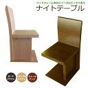 木製 ナイトテーブル JW3403ダークブラウン・ナチュラルブラウン 【時間指定対応】