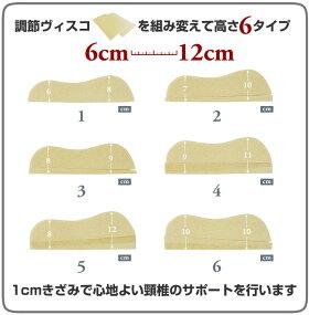 枕NSKビスコドイツ製ウォッシャブル低反発まくら6段階調節クッション【プライオリティ対応】