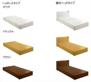 ベッドセミシングルフレームマットレス付き収納選べる収納ベッドヘッドレスロータイプEB36(三折りマットレス)セミシングル()【送料無料】