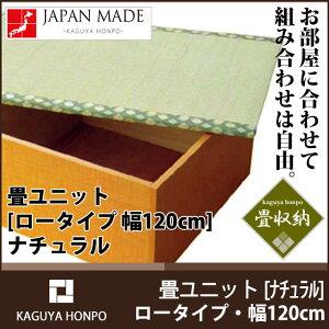 畳ユニット[ロータイプ・幅120cm・ナチュラル]い草(収納畳畳ベンチ畳ボックス高床式ユニット畳畳ベッドシングル)TY()【送料無料】